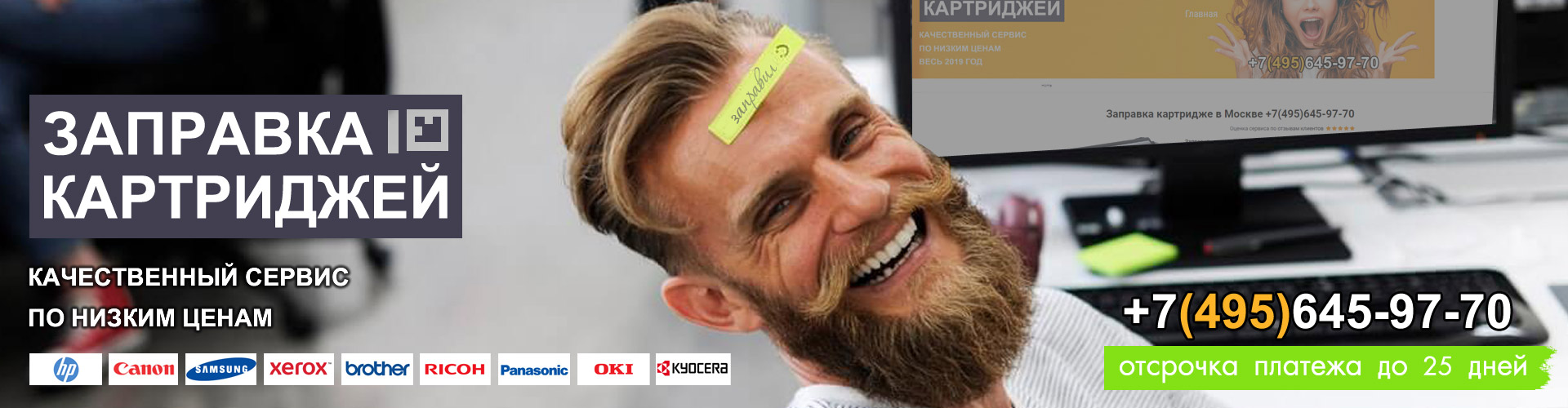 заправка картриджей в Москве